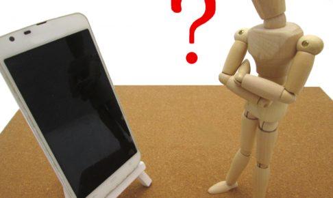 iPhoneエクスプレスサービスについて